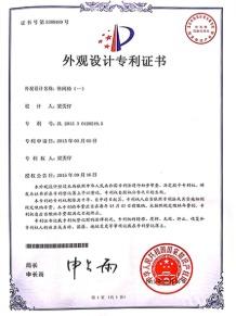 鼎优智慧教室课桌椅外观专利证书