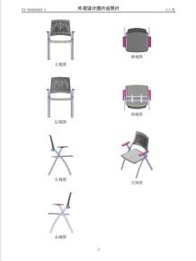 鼎优单人学生课桌椅外观专利证书
