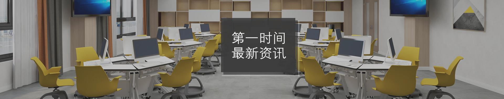 了解最新关于学校家具的资讯