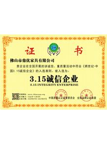 鼎优学校家具荣誉证书