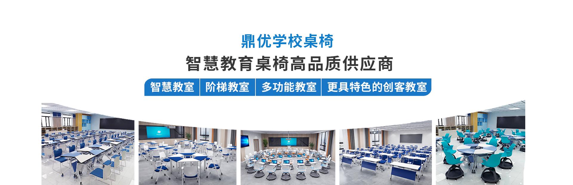 鼎优家具是智慧教室桌椅高品质供应商