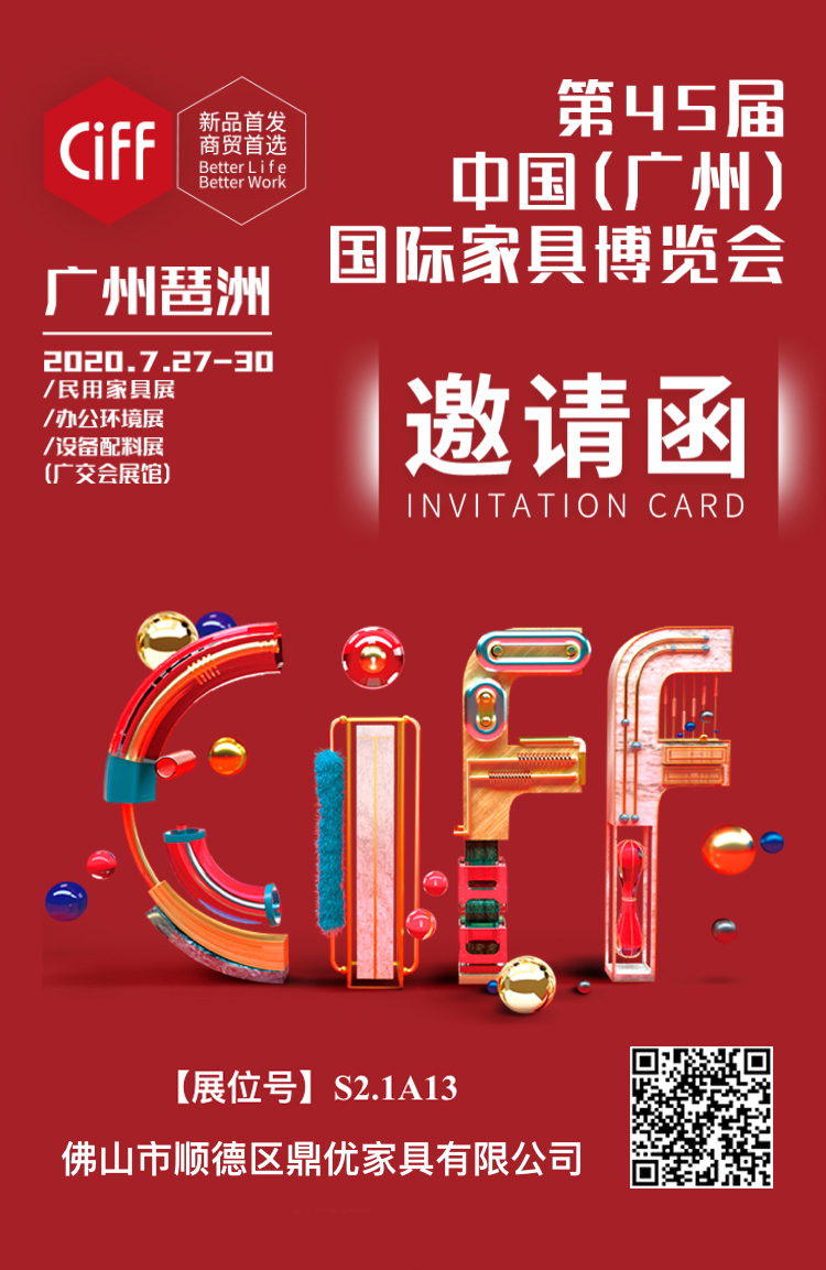 鼎优家具2020年广州琶洲家具博览会展会号